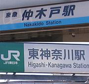 仲木戸←→東神奈川で乗り換える