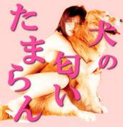 ♡犬の匂いフェチ♡