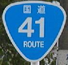 国道41号