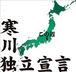 寒川独立宣言!!