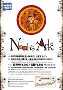 Noah's Ark 2011