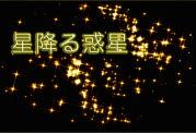 星降る惑星