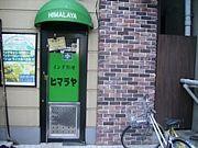 インドレストラン ヒマラヤ