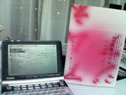 英文学と稲生平太郎