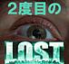 2度目の LOST