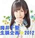 岡井千聖生誕企画☆2012