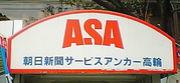 ASA高輪OB会