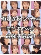 関ジャニ∞=8→1