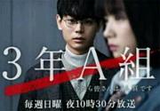 日曜ドラマ『3年A組』
