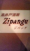 ジパング(下高井戸)