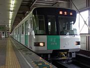 札幌市営地下鉄南北線5000形電車