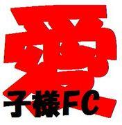 愛子様FC