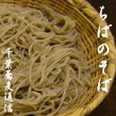 千葉蕎麦通信