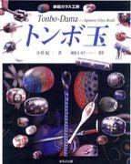 ほるぷ出版 「トンボ玉」