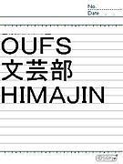 OUFS文芸部HIMAJIN