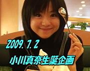 小川真奈生誕企画 2009