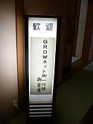 福島県郡山お遊び隊GROWNET