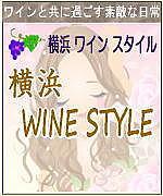 横浜ワインスタイル