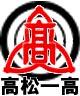 高松一高弓道部コミュニティー