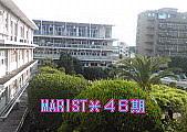 ★熊本マリスト学園 46期生★