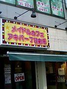 アキバ一丁目劇場