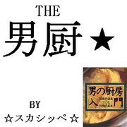 ★男厨★(男の料理)