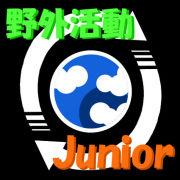 西宮・宝塚YMCA野活ジュニア