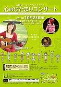 富岡ミュージックフェスティバル
