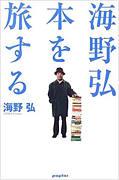 海野弘(文化史家)