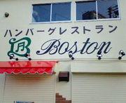 ハンバーグレストラン BOSTON