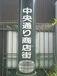 下仁田町のおいしい店