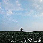 自分主義 −Myselfism−