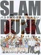 ★☆バスケットマン集結☆★
