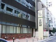 全教研 福岡中央教室