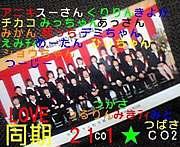 同期会*ByTOM36期!!