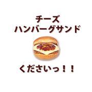 チーズハンバーグサンド/モス