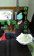【SVA】韮井家の食卓【ニラ会】