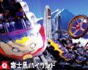 富士急へ行こう!