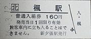 きっぷ研究会【硬券軟券補充券】