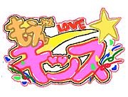 LOVE!もえ×2キッス♡