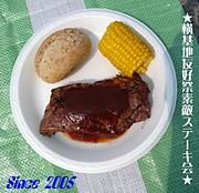 ★横基地友好祭素敵ステーキ会★