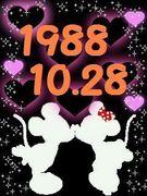 ☆1988年10月28日生まれ☆