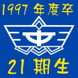 高一中〜97年度卒業生〜