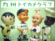 九州トイカメクラブ