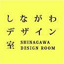 しながわデザイン室