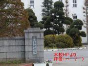 成東東中学校