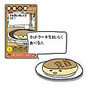 日本ホットケーキ党 mixi支部