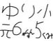 ゆり小 元6−5