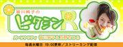 「皆川純子のビタミンR」