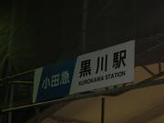 小田急黒川